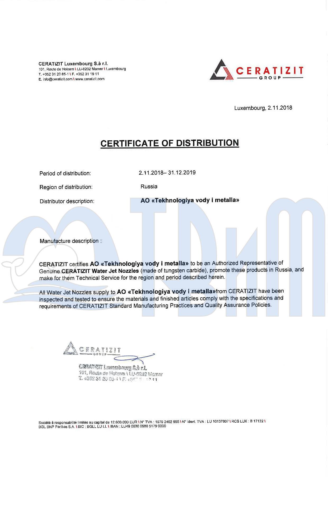Сертификат официального дистрибьютора Ceratizit